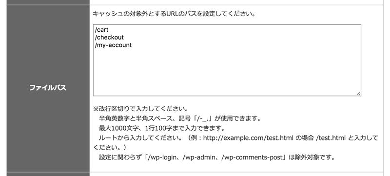 WooCommerce における wpX のキャッシュの対象外とする URL のパスの例